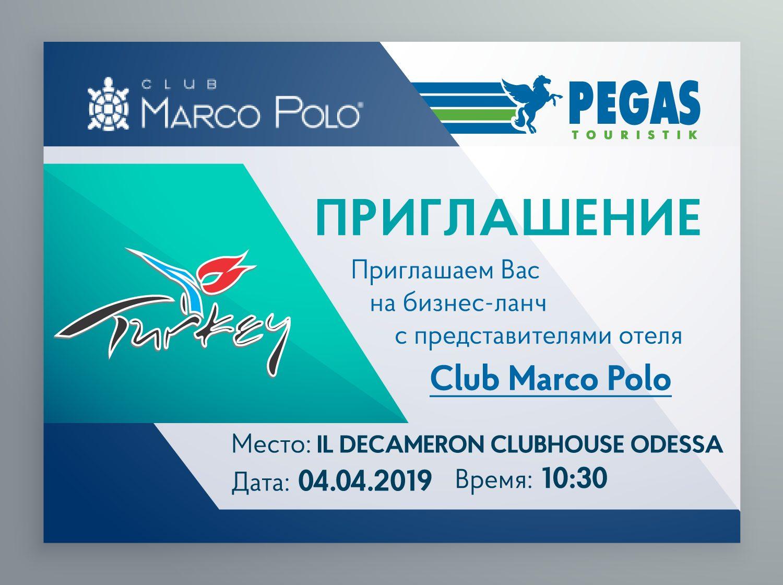 Приглашение на бизнес-ланч с Club Marco Polo