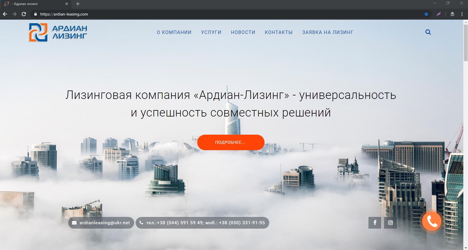 Разработка и техническая поддержка web-сайта компании Ардиан-Лизинг - Главная