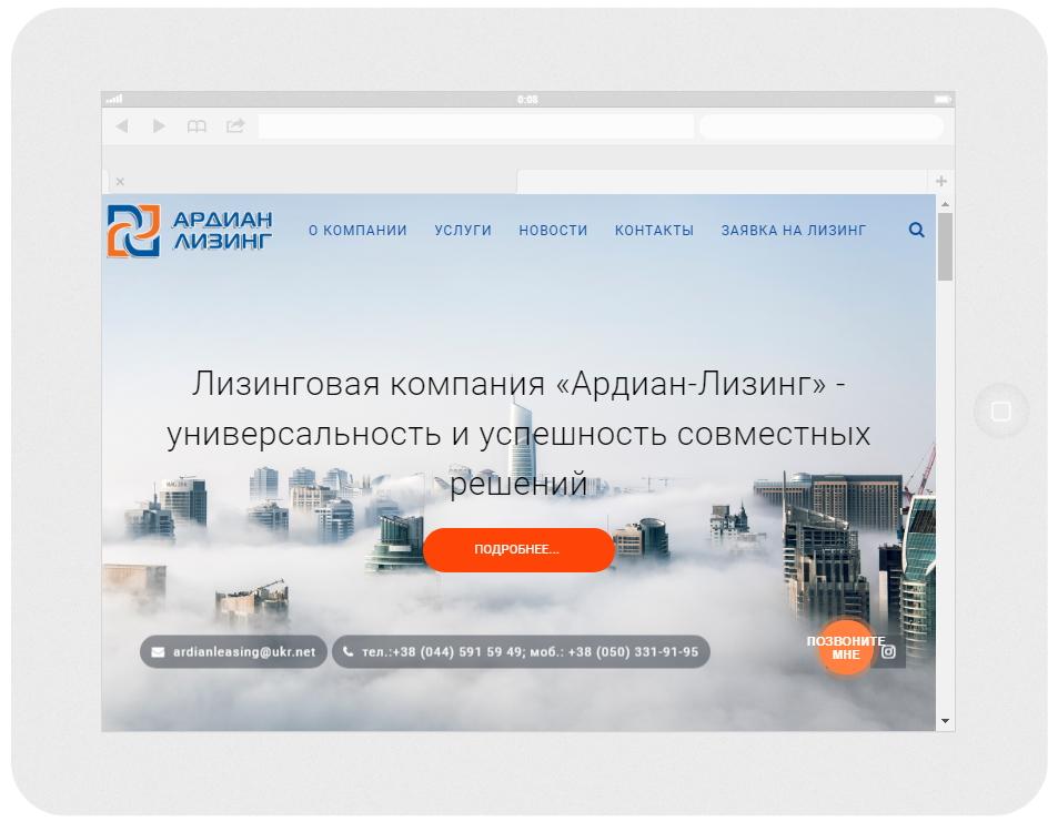 Разработка и техническая поддержка web-сайта компании Ардиан-Лизинг iPad горизонтально 1024 x 768