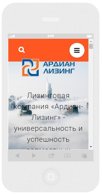 Разработка и техническая поддержка web-сайта компании Ардиан-Лизинг iPhone вертикально 320 x 480