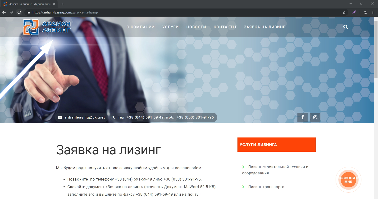 Разработка и техническая поддержка web-сайта компании Ардиан-Лизинг - Заявка на лизинг