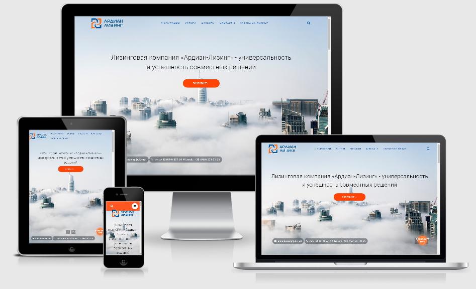 Разработка и техническая поддержка web-сайта компании Ардиан-Лизинг