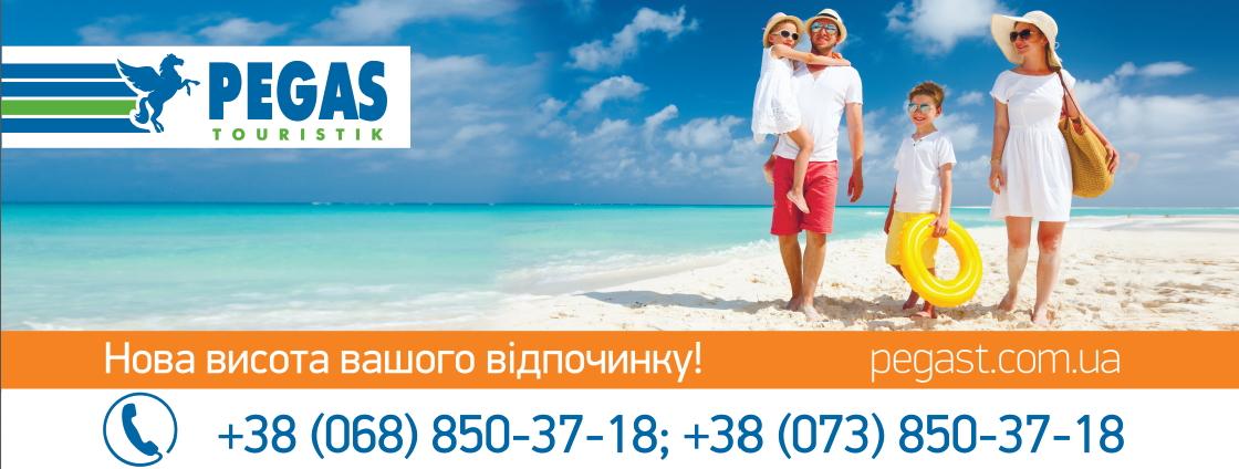 Макеты franchise office  PEGAS Touristik - г. Ровно - vinyl banner