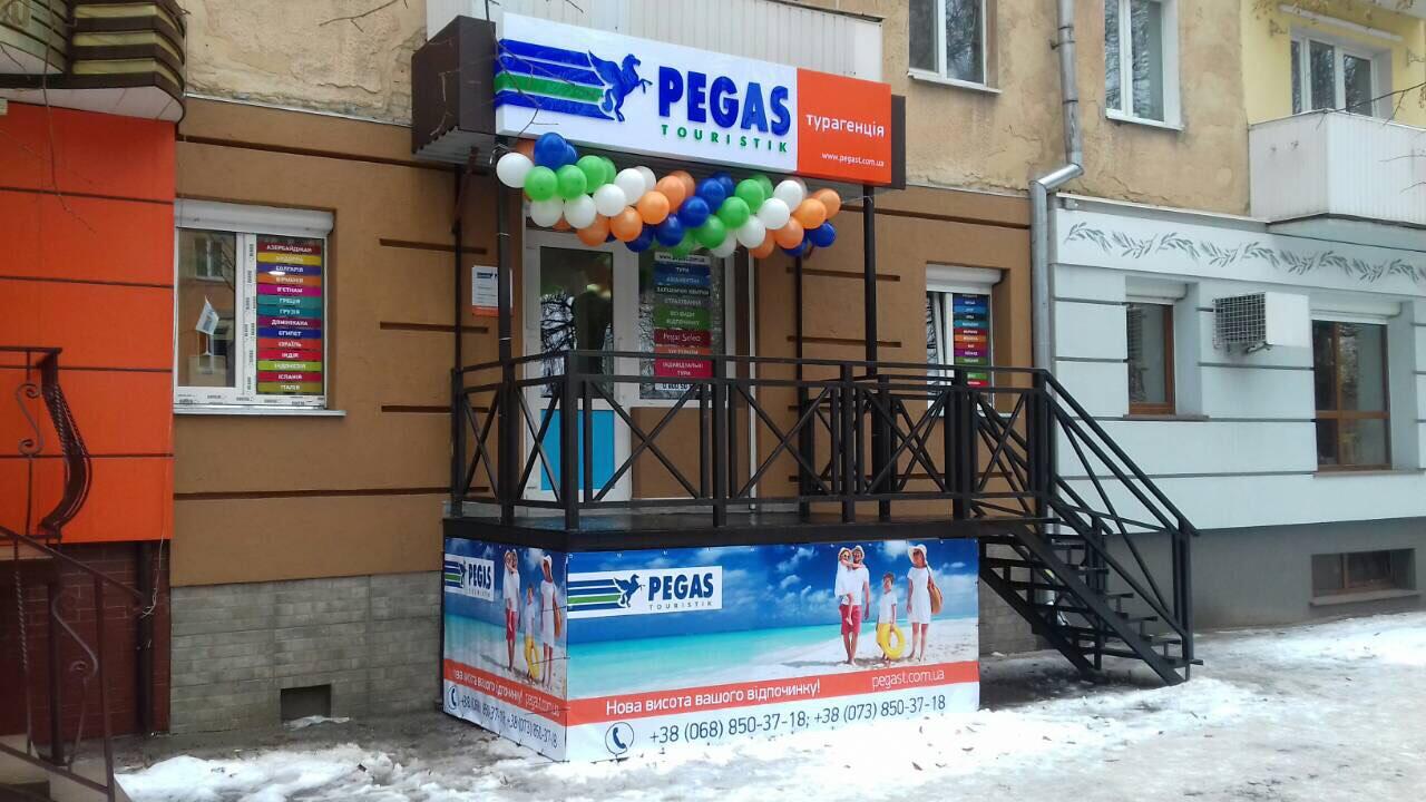 Макеты franchise office  PEGAS Touristik - г. Ровно