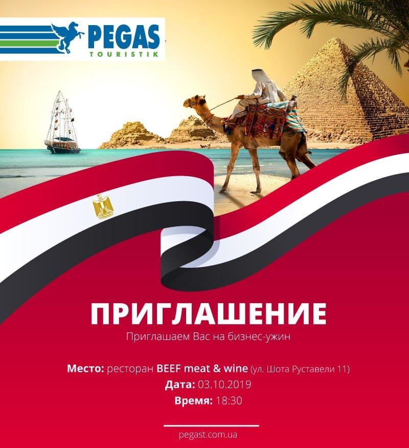 Разработка макета приглашения на бизнес-ужин - Египет PEGAS Touristik