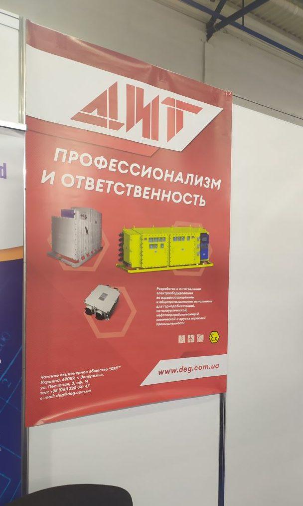 Плакаты и постеры для компании ДИГ