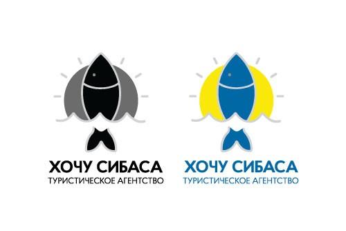 Разработка логотипа для туристического агентства ХОЧУ СИБАСА