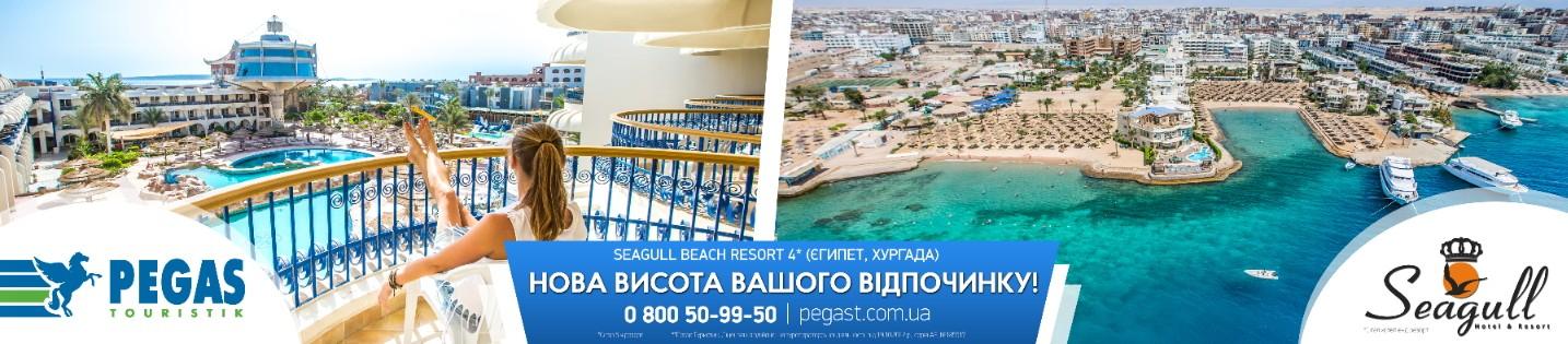 Подготовка макетов билбордов Pegas Touristik  - Seagull Beach Resort