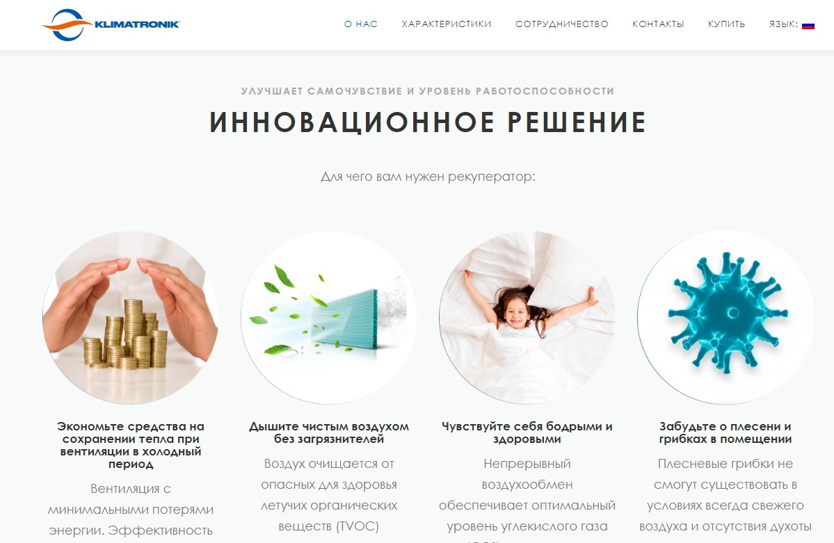 Разработка и техническая поддержка klimatronik.kiev.ua