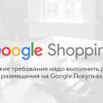 Какие требования надо выполнить для размещения на Google Покупках