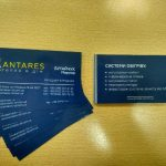 Development of corporate business cards ANTARES