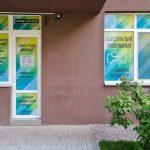 Office branding, design, window dressing, sign – Davydiuk.Club