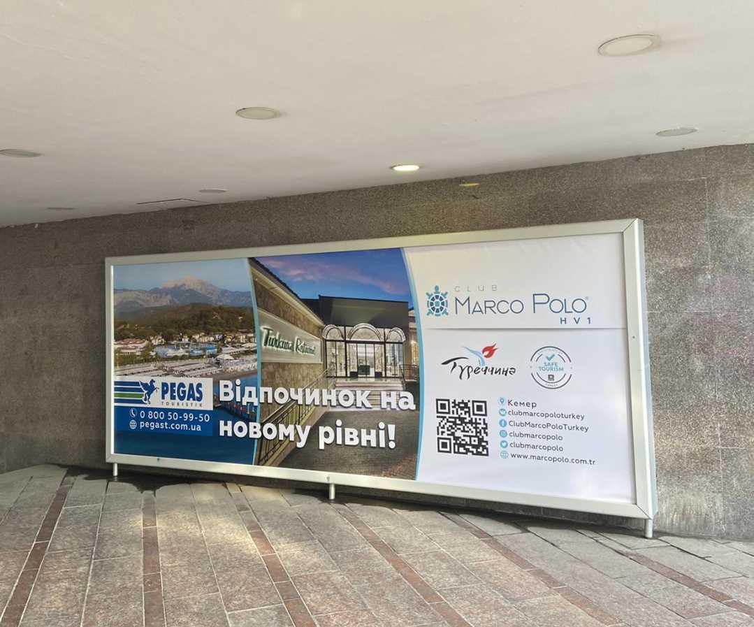 Разработка макетов билбордов - PEGAS Touristik и Marco Polo Club