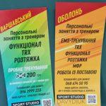 Development of Davydiuk Sport Studio flyers