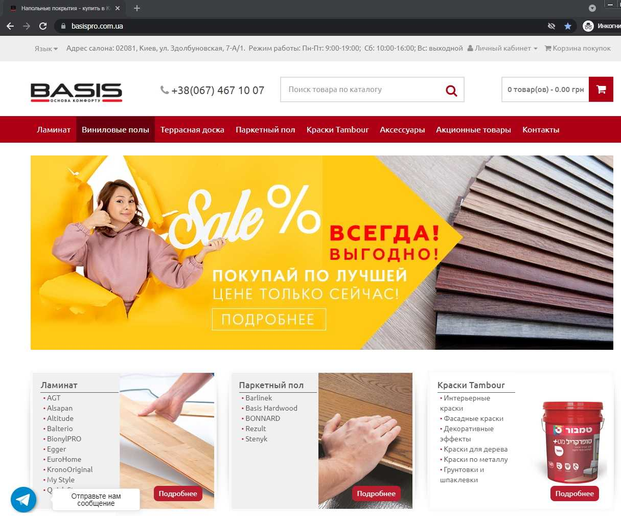 Development of advertising banners for the site basispro.com.ua (new season)