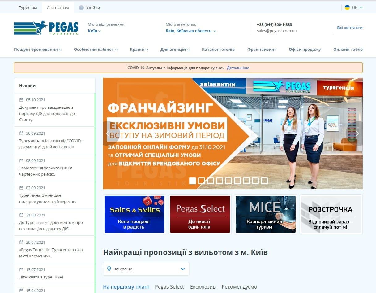 Разработка макетов баннеров - франчайзинг эксклюзивные условия PEGAS Touristik 2021